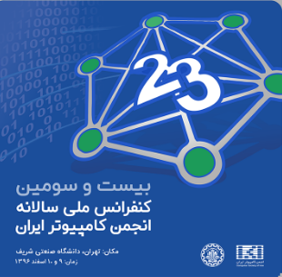 Acceptance of Ms. Karshenas's paper in CSICC 2018 Conference