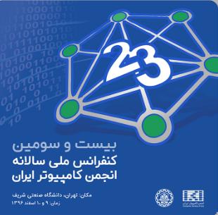 پذیرش مقالهی خانم ندا کارشناس در کنفرانس CSICC 2018