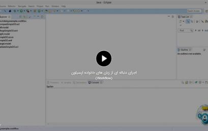اجرای دنبالهای از زبانهای خانوادهی اپسیلون (Workflow)