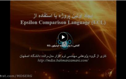 Epsilon Comparison Language (ECL)