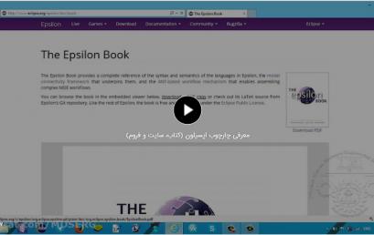 مقدمه ای بر چارچوب اپسیلون (کتاب، سایت، انجمن)