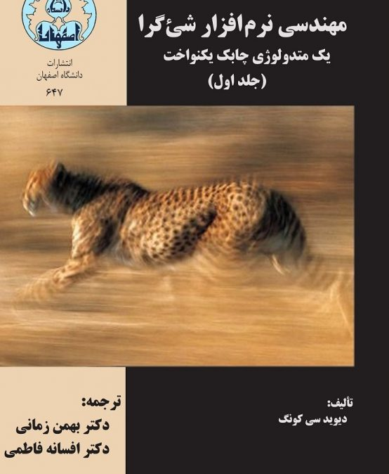 "Download the Persian translation of the book ""Object-Oriented Software Engineering: An Agile Unified Methodology"""