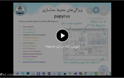 آشنایی با OCL در Papyrus