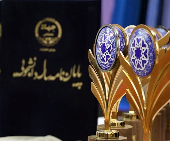 کسب رتبه «شایسته تقدیر» توسط خانم سمانه حسیندوست در هفدهمین جشنواره ملی پایاننامه سال دانشجویی