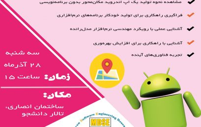 Educational seminar: Automatic generation of location-based applications using a model driven approach
