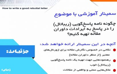 Educational seminar: How to write a good rebuttal letter?