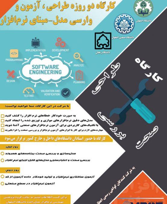 Workshop on Model-Based Design, Test, and Verification of Software