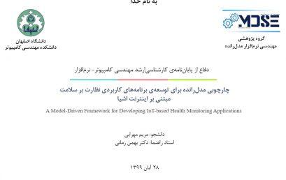 M.Sc. Thesis Defense By Ms. Maryam Mehrabi