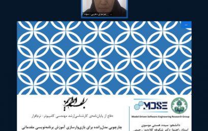 M.Sc. Thesis Defense By Ms. Hasti Mousavi