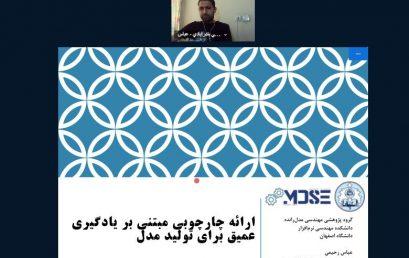 دفاع از پایاننامه کارشناسی ارشد توسط آقای عباس رحیمی