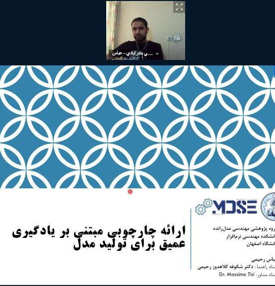 M.Sc. Thesis Defense By Mr. Abbas Rahimi